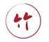 Chikuwa Tei Japanese Restaurant Logo